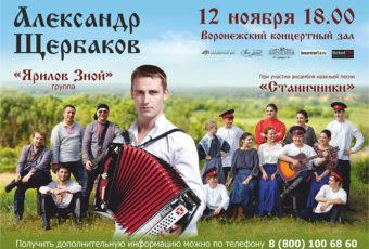 Александр Щербаков и Ярилов Зной
