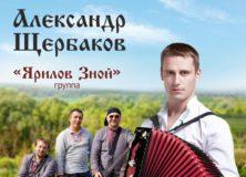 Александр Щербаков и группа «Ярилов Зной»